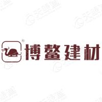 芜湖博鳌新型建材有限公司