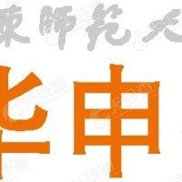 上海华申国际教育交流有限公司杭州分公司
