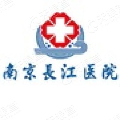 南京长江医院妇科人流