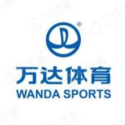 广州万达体育发展有限公司