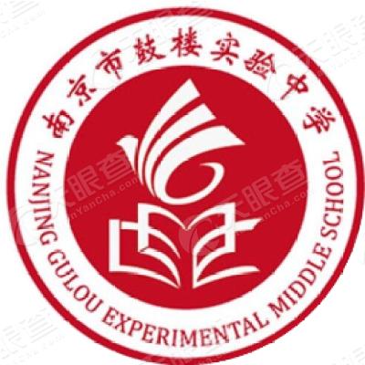 1南京市鼓楼实验中学gh_4b4e58d6b477南京市鼓楼实验初中是一所优秀女孩子中学图片