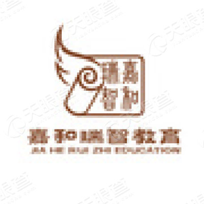 四川嘉和瑞智教育辅助服务有限公司
